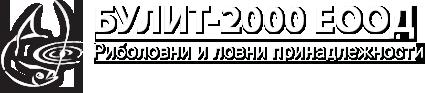 Риболовни и ловни принадлежности - БУЛИТ 2000